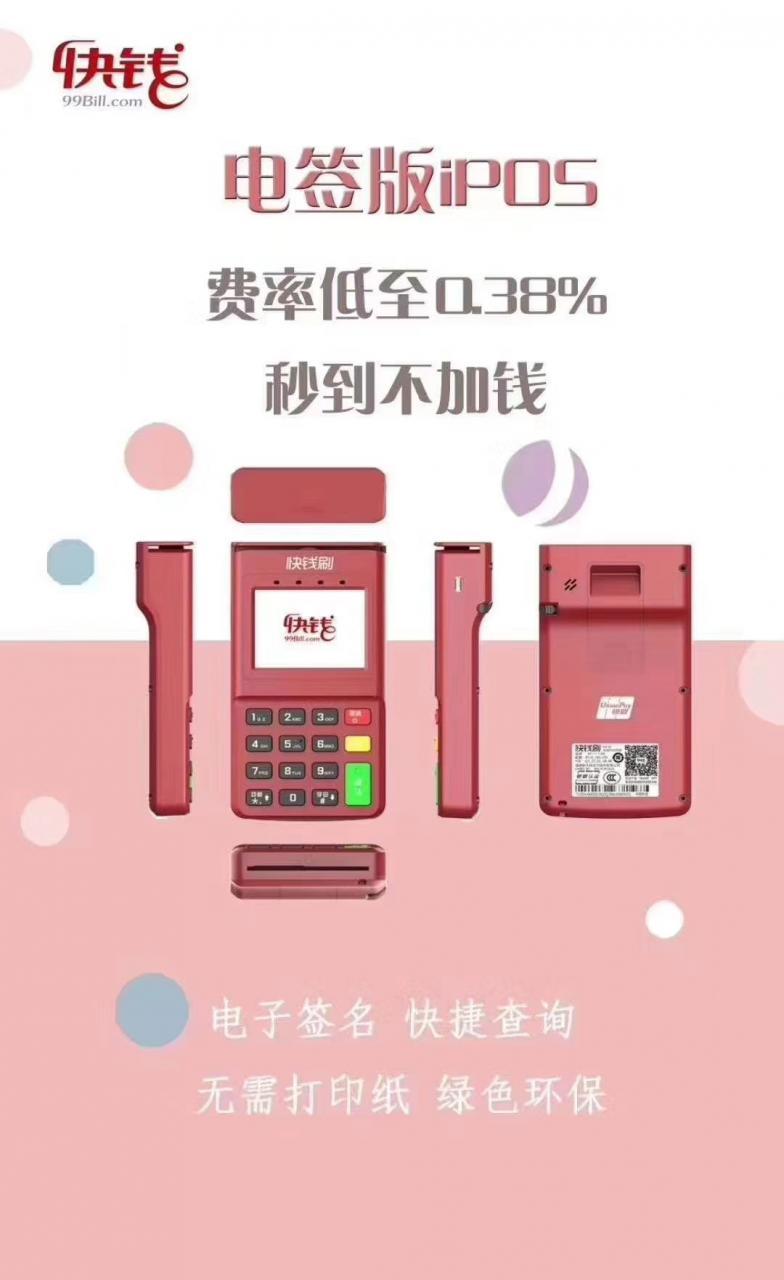 快钱河南分公司 招商政策-快钱从未调价 不调价稳定做支付