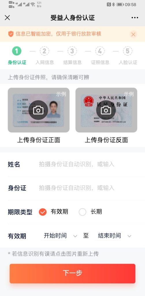 乐e扫 扫码产品 注册流程