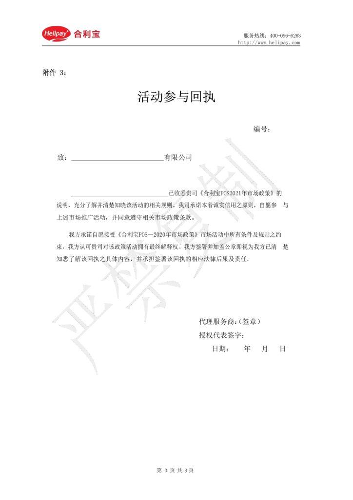 合利宝POS 2021年 招商代理政策