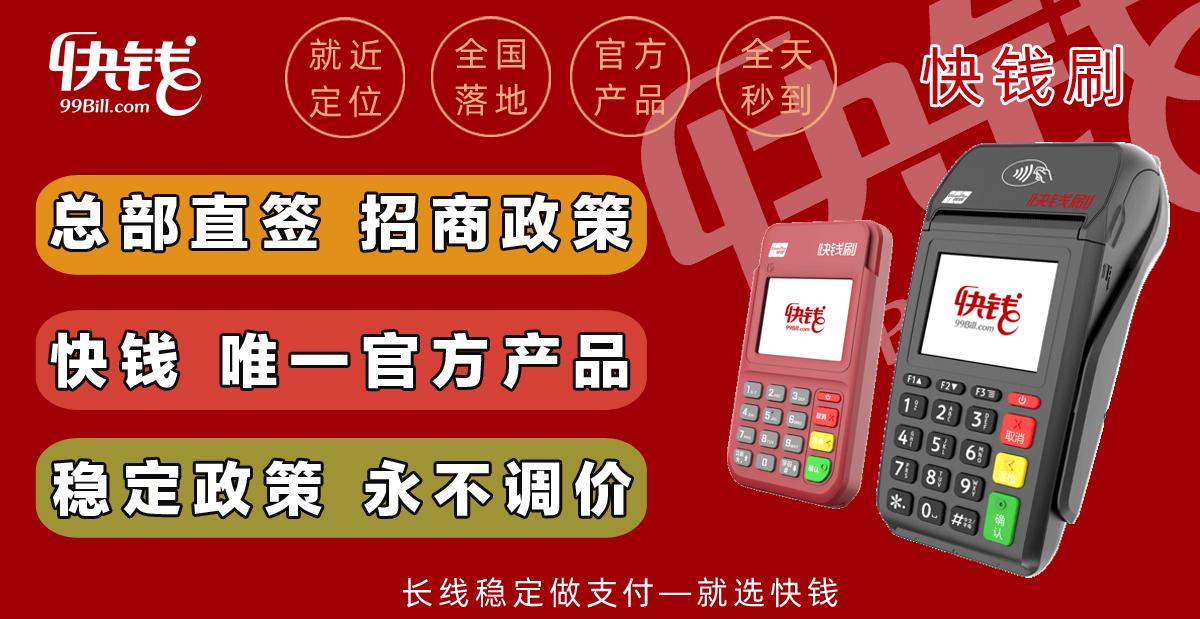 万达旗下《快钱刷》传统大POS / 电签iPOS政策