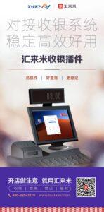 汇来米广州服务商大会签约30+,4.29南京见