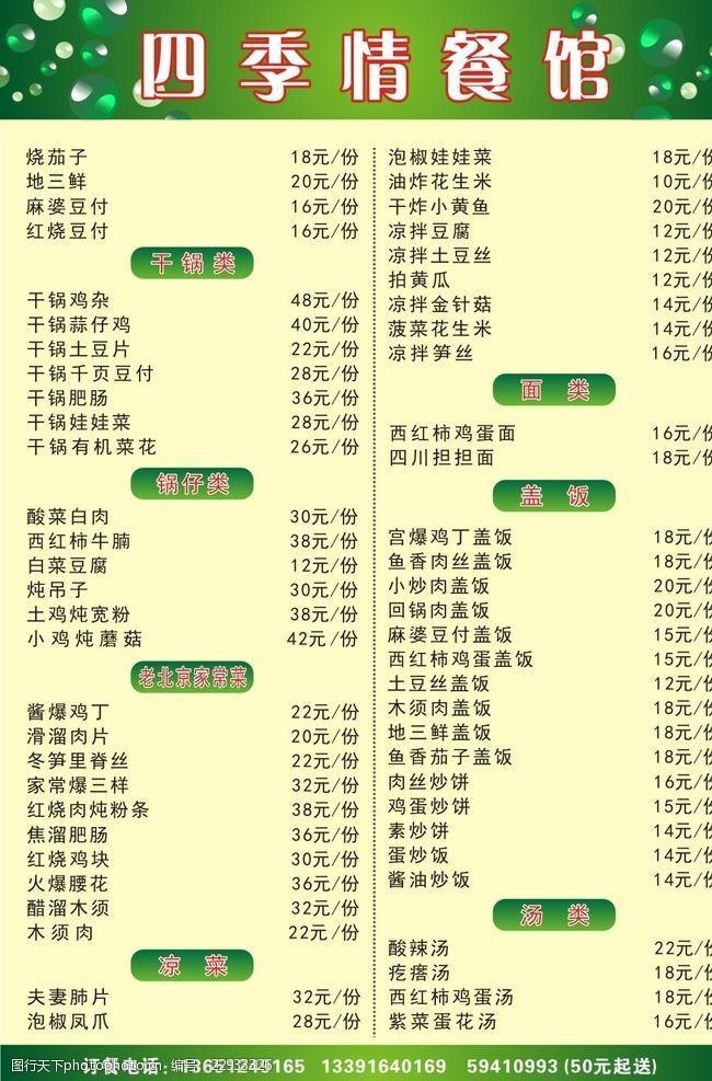 src=http___picnew11.photophoto.cn_20161003_sijiqingcaidan-22933326_1.jpg&refer=http___picnew11.photophoto.jpeg