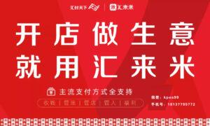 新华社/新京报/支付百科等媒体报道汇来米高速突破1600万笔/天