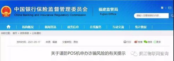 POS机新型诈骗,保监局发布风险提示....