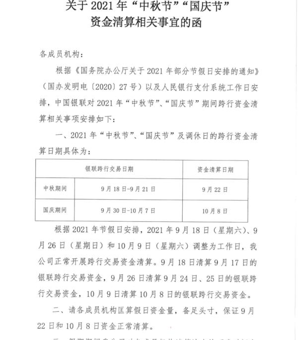 银联发布国庆节资金清算安排