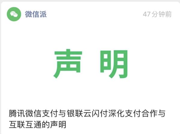 腾讯宣布微信支付与银联云闪付实现互联互通