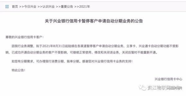 兴业银行发布公告:暂停客户申请自动分期业务