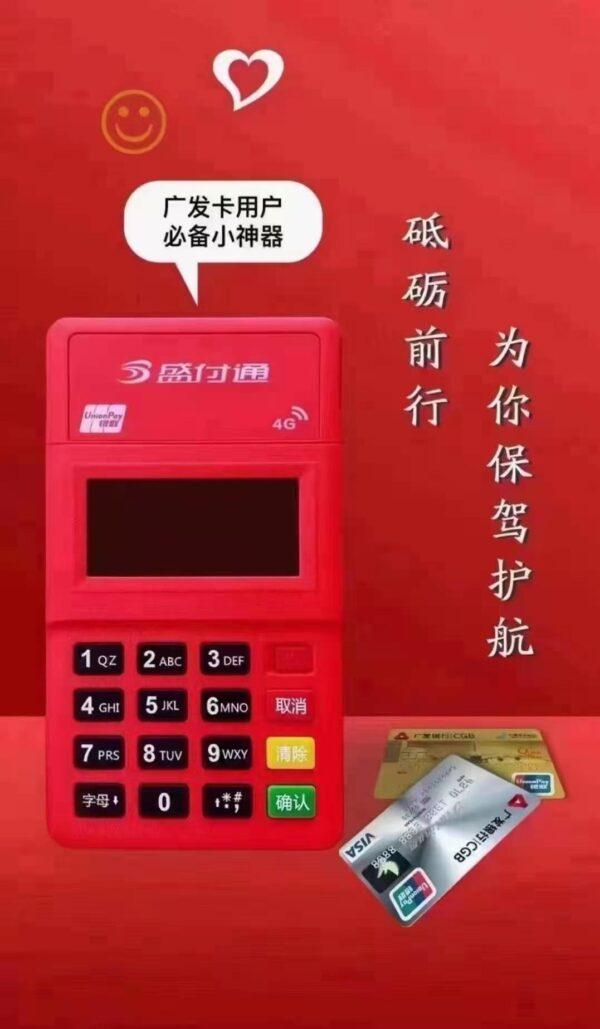 盛付通4G电签  必备产品